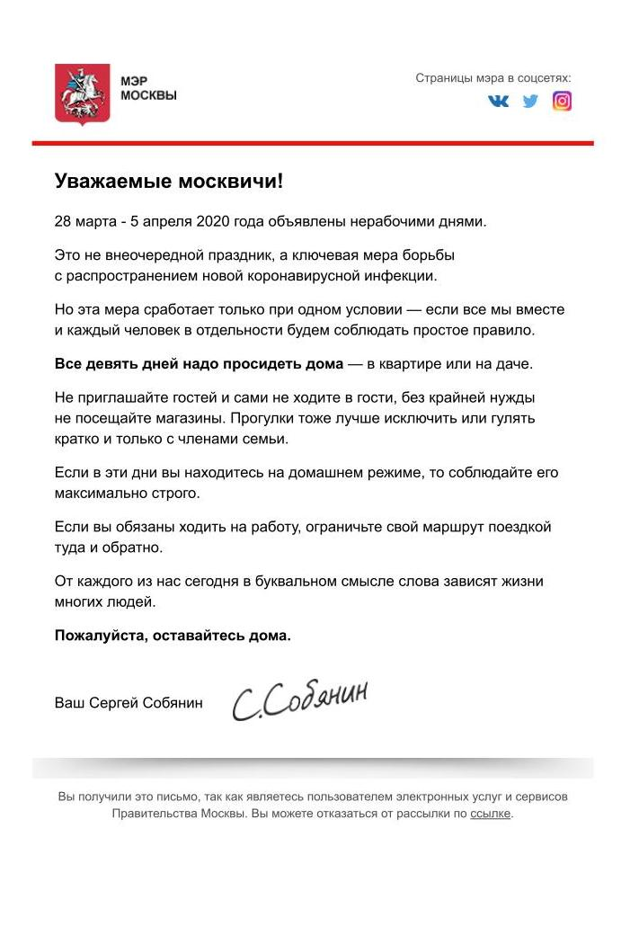 Mail.ru Письмо от moscow_mayor@mos.ru.jpg