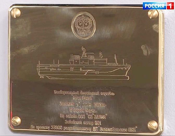 "Project 23900 ""Ivan Rogov"" Amphibious assault ship - Page 3 22-8863477-23900-ivan-rogov-zakladnaya-doska-sz-zaliv-20.07.2020"